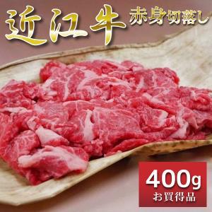 肉じゃが・カレーがもっと美味しく!近江牛赤身切り落とし(500g) carne-shop
