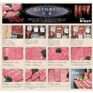 近江牛特選ギフト【比叡】 carne-shop