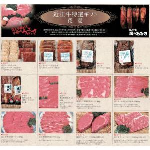 近江牛特選ギフト【琵琶】 carne-shop