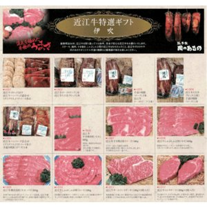 近江牛特選ギフト【伊吹】 carne-shop