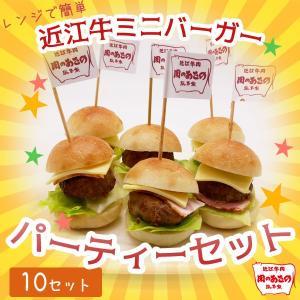 近江牛ミニハンバーガー パーティーセット carne-shop
