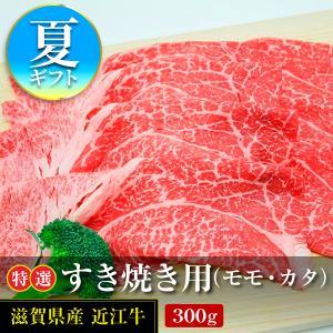 【夏ギフト】近江牛特選すき焼き肉(モモ・カタ) 300g(冷蔵)|carne-shop