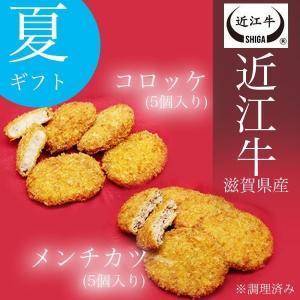 【夏ギフト】近江牛 コロッケ・メンチカツ 10個入り(各5個)(冷凍)