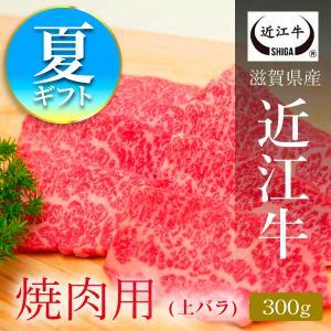 【夏ギフト】近江牛上バラ焼肉用 400g(冷蔵)|carne-shop