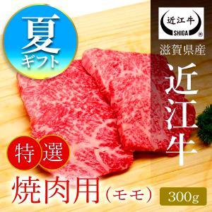 【夏ギフト】近江牛特選モモ焼肉用 300g(冷蔵)|carne-shop