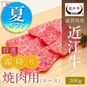 【夏ギフト】近江牛特選霜降りロース焼肉用300g(冷蔵)|carne-shop