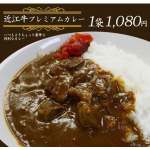 近江牛プレミアムカレー carne-shop