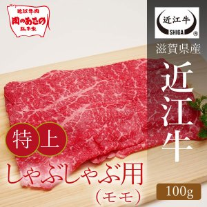 近江牛特上モモしゃぶしゃぶ用 100g|carne-shop