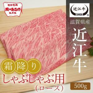 近江牛霜降りロースしゃぶしゃぶ用 500g|carne-shop