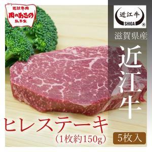 近江牛ヒレステーキ(1枚約150g) 5枚入り|carne-shop