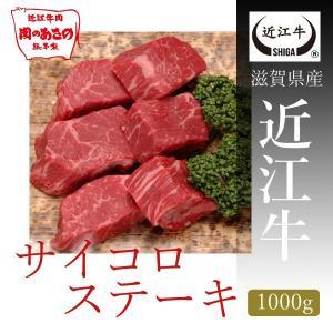 近江牛サイコロステーキ 1000g|carne-shop