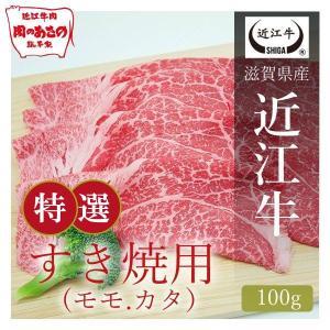 近江牛 特撰すき焼き肉(モモ・カタ) 100g carne-shop
