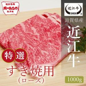近江牛 特撰すき焼き肉 ロース 1000g carne-shop
