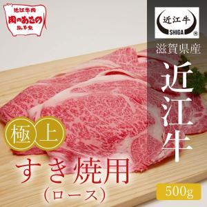 近江牛 極上すき焼き肉 ロース 500g carne-shop