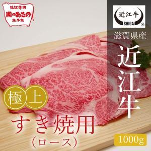 近江牛極上ロースすき焼用 1000g carne-shop