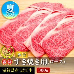【夏ギフト】極旨 A5近江牛ロースすき焼き用500g(冷蔵)|carne-shop