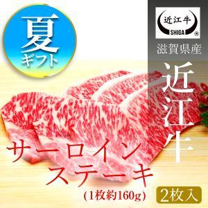 【夏ギフト】近江牛サーロインステーキ 170g×2枚(冷蔵)|carne-shop