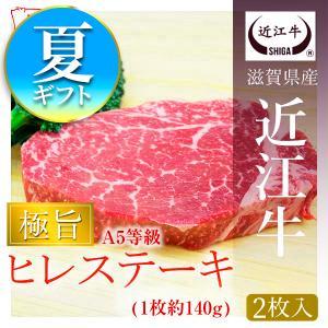 【夏ギフト】極旨A5近江牛ヒレステーキ140g×2枚(冷蔵)|carne-shop