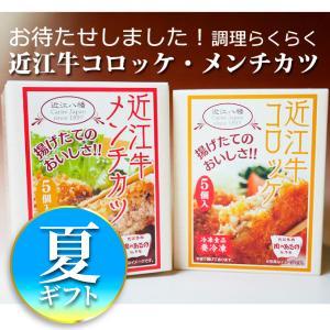 【夏ギフト】近江牛 コロッケ・メンチカツ 10個入り(各5個)(冷凍)|carne-shop