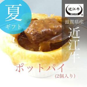 【夏ギフト】近江牛ポットパイ 2個入り(冷凍)|carne-shop