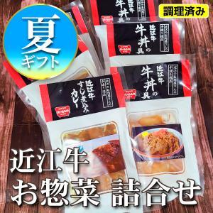 【夏ギフト】近江牛お惣菜詰合(牛丼の具3個、すじ煮込みカレー3個、しぐれ煮2個)(冷凍)|carne-shop
