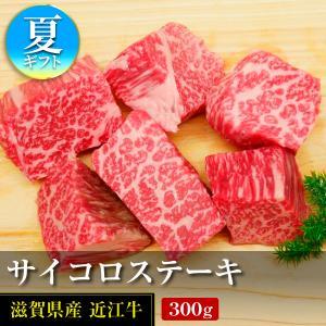 【夏ギフト】近江牛サイコロステーキ 400g(冷蔵)|carne-shop