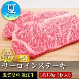 【夏ギフト】極旨 A5近江牛サーロインステーキ 170×2枚(冷蔵)|carne-shop