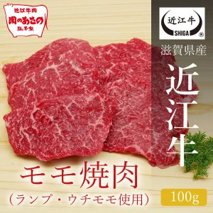 近江牛モモ焼肉(ランプ・ウチモモ使用)  100g|carne-shop