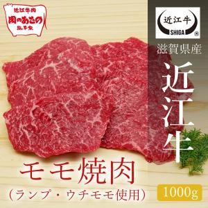 近江牛モモ焼肉(ランプ・ウチモモ使用)  1000g|carne-shop