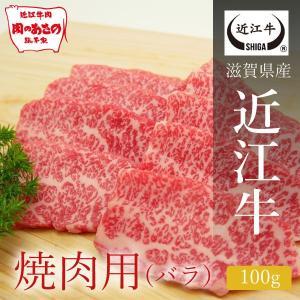近江牛バラ焼肉用 100g|carne-shop