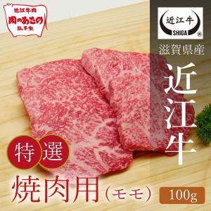 近江牛特選モモ焼肉用 100g|carne-shop