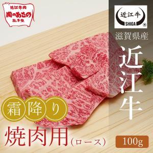 近江牛霜降りロース焼肉用 100g|carne-shop