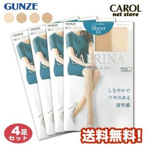 グンゼ サブリナ ストッキング シアーフィット 伝線しにくい M L LL 日本製 送料無料 4足組 GUNZE SABRINA パンティストッキング パンスト まとめ買い 靴下|carol-netstore