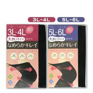80デニール タイツ 黒 3L 4L 5L 6L タイツ 大きいサイズ なめらかキレイ お腹ゆったり 抗菌防臭 毛玉を防ぐ マチ付 ストッキング ブラック 靴下 メール便対応|carol-netstore