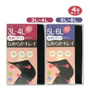 80デニール タイツ 4足組 黒 3L 4L 5L 6L まとめ買い 大きいサイズ なめらかキレイ お腹ゆったり 抗菌防臭 毛玉を防ぐ マチ付 ストッキング ブラック 靴下|carol-netstore