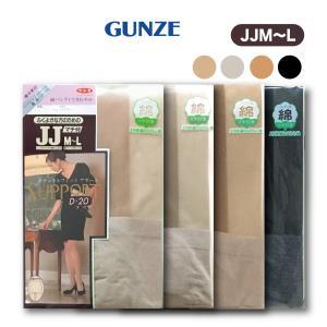グンゼ パンティストッキング JJM JJL ふくよかな方のためのストッキング 綿 マチ付 ベージュ 黒 サポート 靴下 メール便対応|carol-netstore