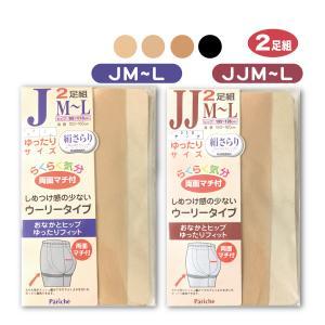 パリシェ Pariche ストッキング パンティストッキング ゆったりサイズ JM JL JJM JJL 3L 4L 5L 6L 絹さらり 2足組 大きいサイズ マチ付 ナイロン 靴下 メール便|carol-netstore