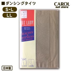 ダンシングタイツ フィットネスタイツ FITLADY パンティストッキング S M L LL フィットネス 70デニール 日本製 靴下 メール便|carol-netstore