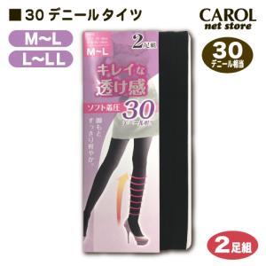タイツ 30デニール 黒 キレイな透け感 ストッキング 2足組 M L LL ブラック 靴下 メール便対応|carol-netstore