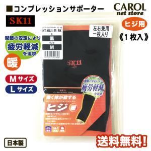 藤原産業 SK11 サポーター ヒジ用 2個セット 送料無料 コンプレッションサポーター 暖 紳士 メンズ 作業 着圧 保温 蓄熱 M L 日本製 メール便|carol-netstore
