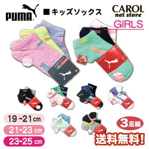PUMA プーマ 靴下 キッズ ソックス 3足組 子供 女の子 送料無料 19〜21cm 21〜23cm 23〜25cm 小学生|carol-netstore