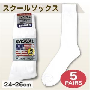 【スクールソックス】24〜26cm ホワイト 5足組