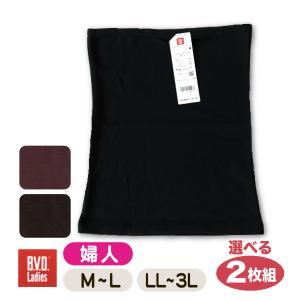 BVD 婦人 腹巻き 薄手 2枚組 選べる ブラック ワイン ブラウン M L LL 3L レディース 肌着 インナー 綿混 冷房対策 温活 メール便|carol-netstore