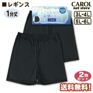 レギンス 1分丈 3L-4L 5L-6L 2枚組 黒 無地 送料無料 涼感素材 スカパン ブラック ふくよかサイズ 夏 ポリエステル インナーパンツ 婦人インナー|carol-netstore