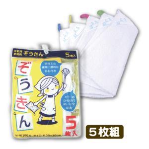 ぞうきん 雑巾 5枚組 カラーヒモ 名前が書けるラベル付き 小学校 中学校 高校 オフィス 掃除 メール便|carol-netstore