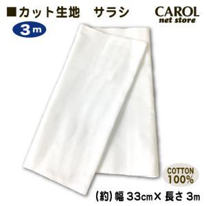 晒生地 さらし カット生地 綿100% 3m サラシ シロ 手作りマスク 手ぬぐい ふきん 手芸 33cm幅 メール便|carol-netstore