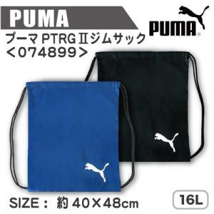 【PUMA(プーマ)】プーマ PTRG ジムサック/ナップサック<074899>【メール便対応】  ...