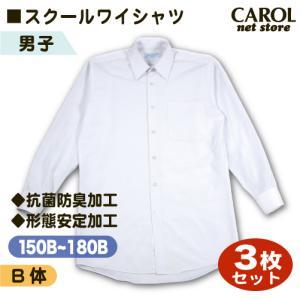 スクールワイシャツ 3枚組 男子 長袖 B体 ぽっちゃりサイズ 抗菌防臭加工 形態安定加工 Yシャツ スクールシャツ 学生 制服|carol-netstore