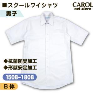 スクールワイシャツ 男子用 半袖 B体 ふくよかサイズ 抗菌防臭加工 形態安定加工 Yシャツ スクールシャツ 制服 学生 オフィス|carol-netstore