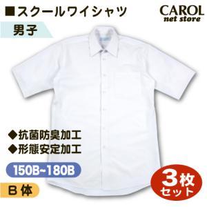 スクールワイシャツ 3枚組 男子用 半袖 B体 ふくよかサイズ 抗菌防臭加工 形態安定加工 Yシャツ スクールシャツ 学生 制服 まとめ買い|carol-netstore